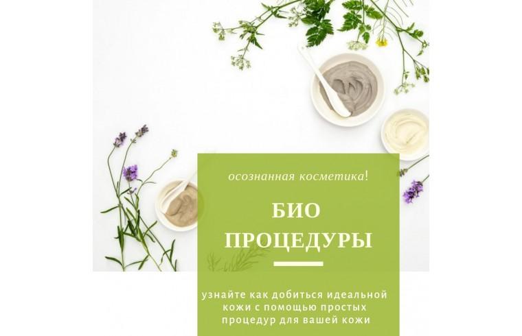 Био-процедуры для разных типов кожи